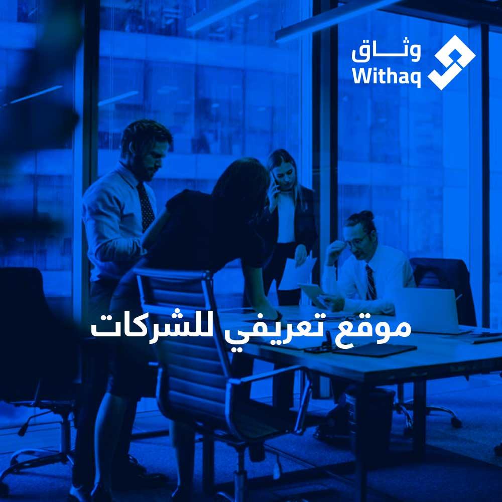 موقع-تعريفي-للشركات