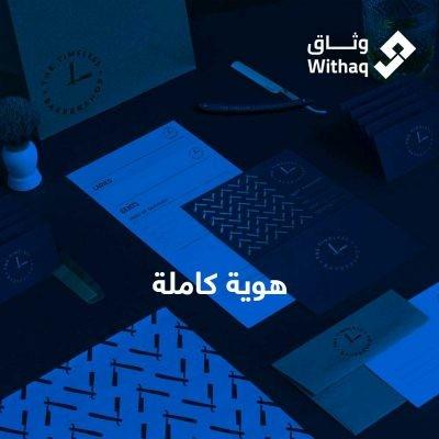 تصميم الهوية البصرية أولوية لـ شركتك الناشئة